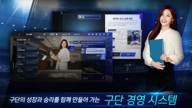 프로야구 H3 screenshot 15