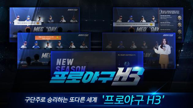 프로야구 H3 screenshot 6