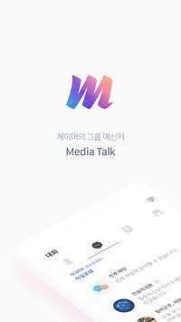Media Talk - 게이머를 위한 그룹 메신저 poster