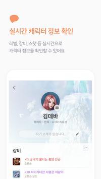 Media Talk - 게이머를 위한 그룹 메신저 screenshot 4