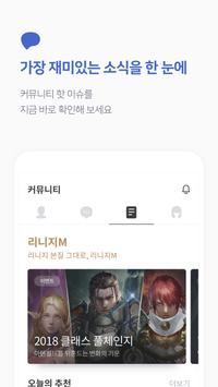 Media Talk - 게이머를 위한 그룹 메신저 screenshot 5