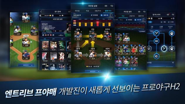 프로야구 H2 screenshot 13