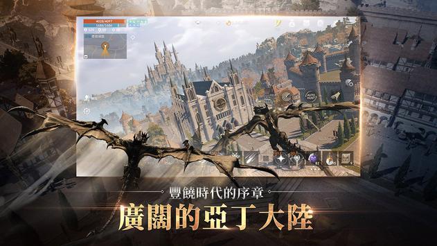 天堂2M 海报