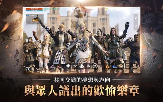 天堂2M screenshot 7