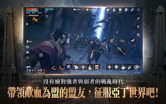 天堂2M screenshot 9