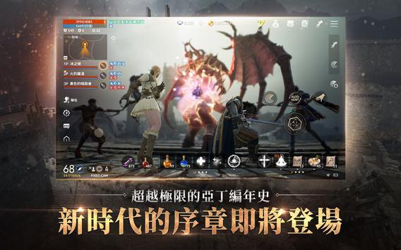 天堂2M screenshot 14