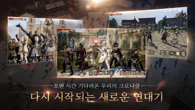 리니지2M screenshot 3