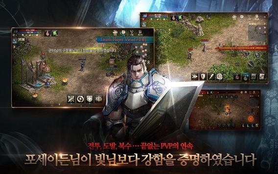 리니지M screenshot 4
