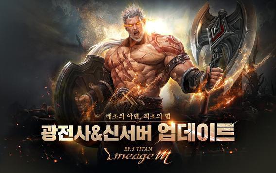 리니지M screenshot 6