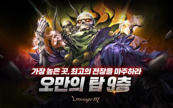 리니지M poster