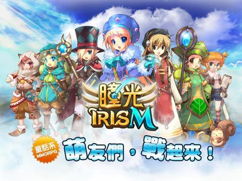 瞳光IRIS M poster