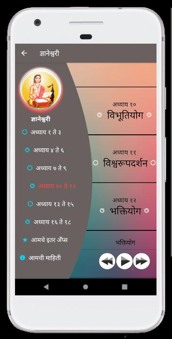 Marathi Kirtan Mp3/Audio for Android - APK Download