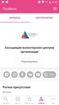Добровольцы России screenshot 1