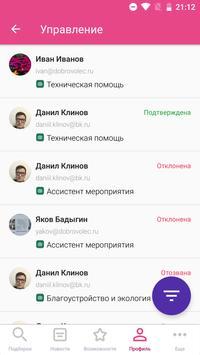 Добровольцы России screenshot 2