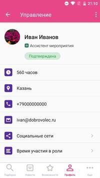 Добровольцы России screenshot 3