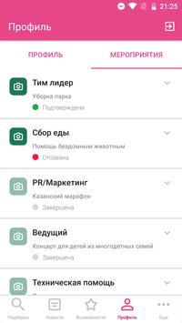 Добровольцы России screenshot 4