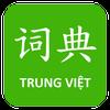 Từ điển Trung Việt 图标