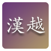 Han Viet Dictionary (New) icon