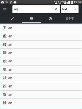 Han Viet Dictionary (New) screenshot 1