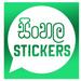 Sinhala Stickers for WhatsApp
