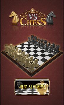 배틀체스 싱글(Battle Chess Single) poster