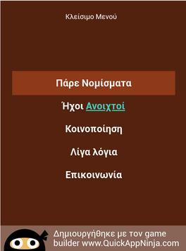 Ελληνικό Κουίζ Γνώσεων screenshot 4