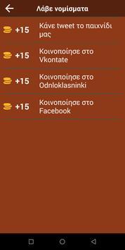 Ελληνικό Κουίζ Γνώσεων screenshot 2