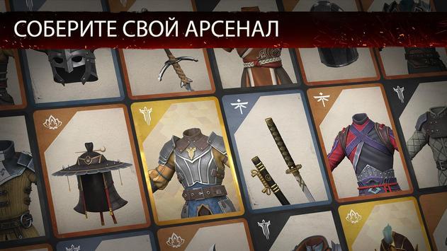 Shadow Fight 3 скриншот 3