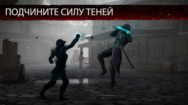 Shadow Fight 3 скриншот 14