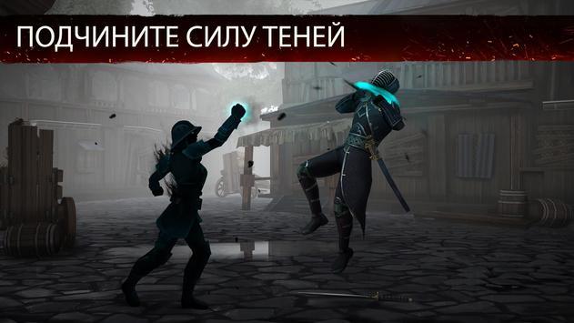 Shadow Fight 3 скриншот 2