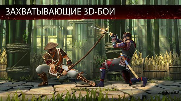 Shadow Fight 3 скриншот 6