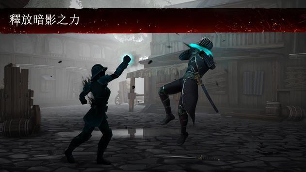 暗影格鬥3 截圖 2