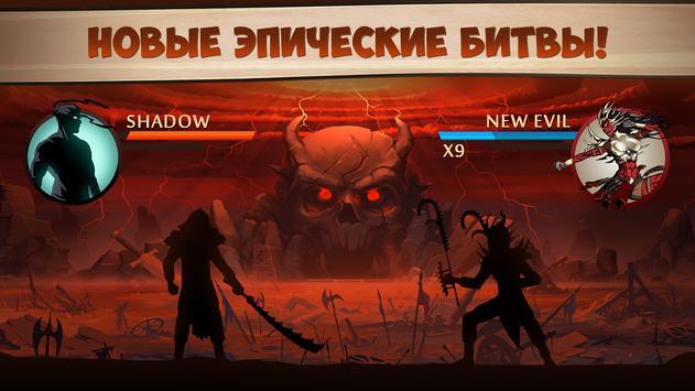 Shadow Fight 2 постер