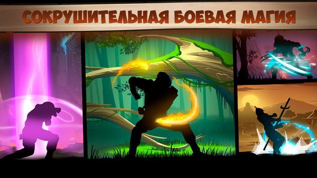 Shadow Fight 2 скриншот 10