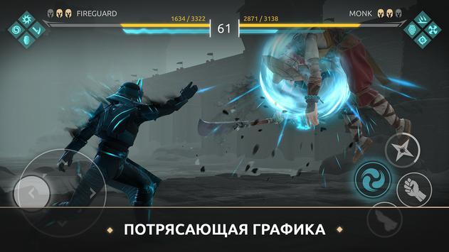 Shadow Fight Arena скриншот 1