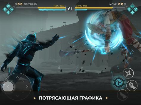Shadow Fight Arena скриншот 6