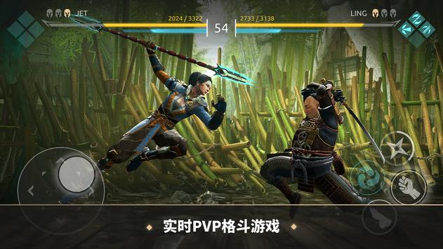 Shadow Fight Arena 截图 1