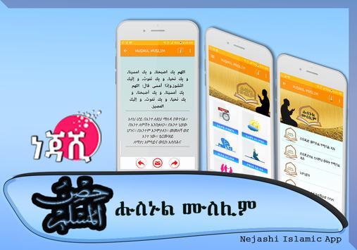 Husnul Muslim Dua - Amharic Du'a And Zekr. screenshot 3