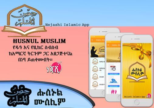 Husnul Muslim Dua - Amharic Du'a And Zekr. screenshot 7