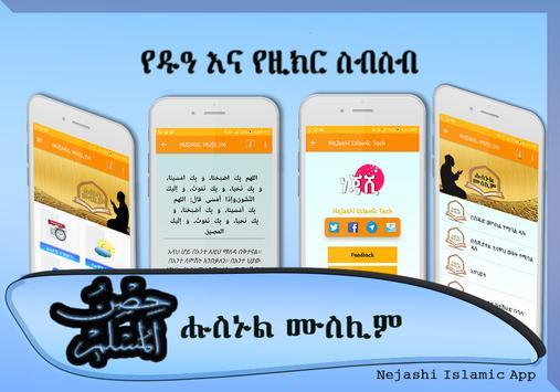 Husnul Muslim Dua - Amharic Du'a And Zekr. poster