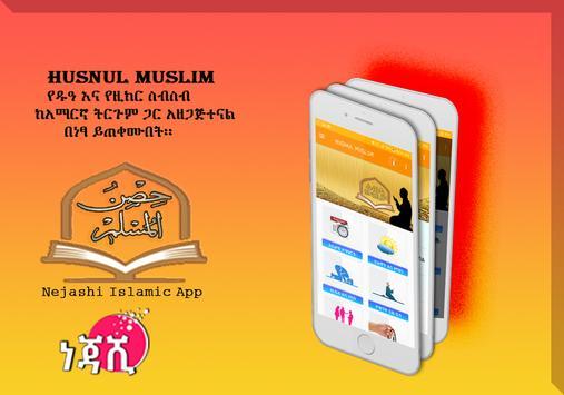 Husnul Muslim Dua - Amharic Du'a And Zekr. screenshot 1