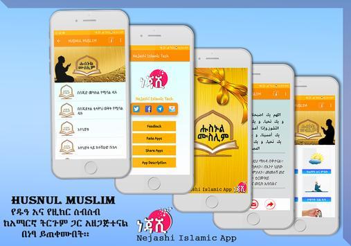 Husnul Muslim Dua - Amharic Du'a And Zekr. screenshot 2