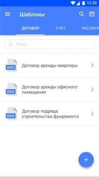 Подписант screenshot 1