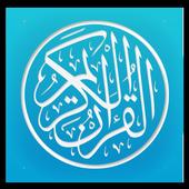 القرآن الكريم-Quran Mp3 아이콘