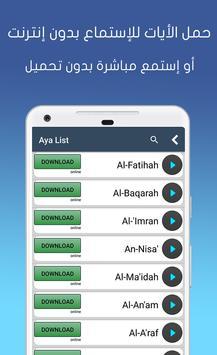 القرآن الكريم-Quran Mp3 screenshot 1