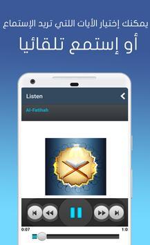 القرآن الكريم-Quran Mp3 screenshot 2