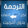 الترجمة الفورية icon