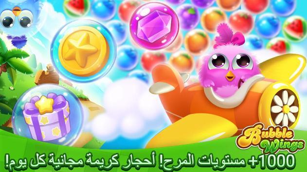 Bubble Wings تصوير الشاشة 6