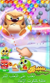 Bubble Wings تصوير الشاشة 1