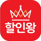 할인왕 icon
